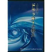CD「上田惇生の ドラッカーの教え」
