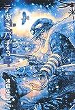 テガミバチ 3 (集英社文庫(コミック版))