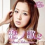 恋ノ歌2 〜 Best Selection 〜
