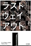 ラスト・ウェイ・アウト (ハヤカワ・ミステリ文庫)