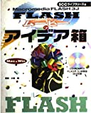 FLASHムービーのアイデア箱―Mac&Win (SCC books)