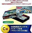クラシックトミカ サンダーバード1号 2号 3号 4号 5号 小松崎茂オリジナルパッケージ付き 5種セット