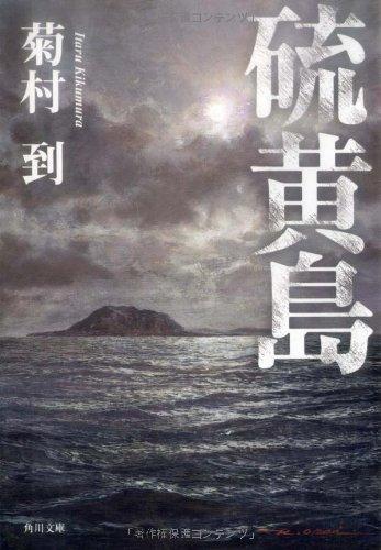 硫黄島 (角川文庫)の詳細を見る