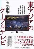 テレビ用・地デジチューナー