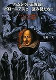 ハムレット王毒殺!ポローニアス!!盗み見たな!―シェイクスピア悲劇は、あなたの六道輪廻
