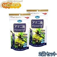 アマニ油 (3g×30袋)×2袋 国内充填 低温圧縮 持ち運びに便利分包タイプ