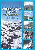 高山の大気環境と渓流水質―屋久島と高山・離島