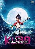 KUBO/クボ 二本の弦の秘密[DVD]