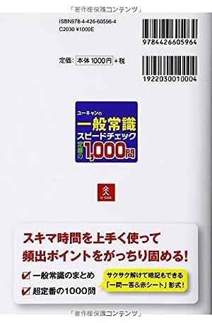 ユーキャンの一般常識 スピードチェック 定番の1,000問 (ユーキャンの就職試験シリーズ)