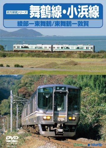 舞鶴線・小浜線(綾部~東舞鶴~敦賀) [DVD]