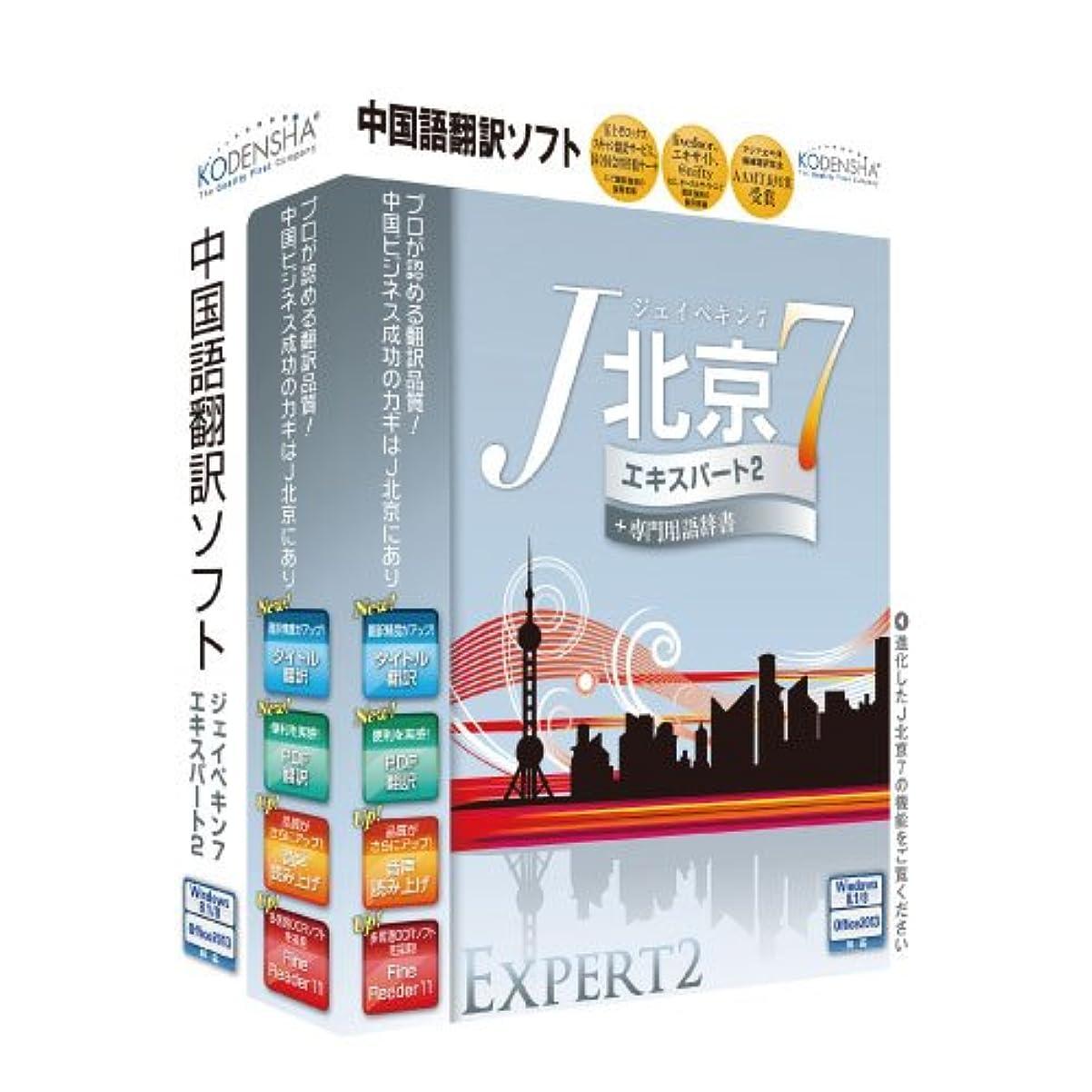 郵便局かろうじてコースJ北京7 エキスパート2