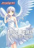 ピアノ曲集 Angel Beats! エンジェルビーツ ピアノソロアルバム