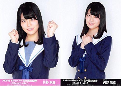 【矢野帆夏】 公式生写真 AKB48 53rdシングル 世界...
