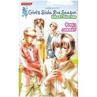 コナミノベルス「ときめきメモリアルGirl's Side 2nd Season Short Stories」 (KONAMI NOVELS 24)