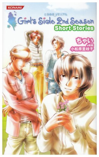 コナミノベルス「ときめきメモリアルGirl's Side 2nd Season Short Stories」 (KONAMI NOVELS 24)の詳細を見る