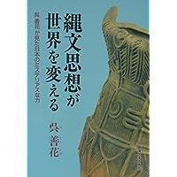 縄文思想が世界を変える―呉善花が見た日本のミステリアスな力 (麗沢「知の泉」シリーズ)