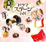 [DVD]ドラマステージ<tvN> DVD-BOX