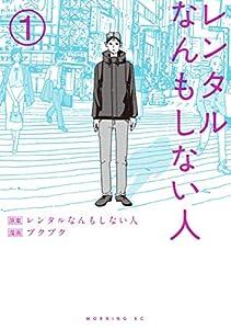 レンタルなんもしない人 (モーニングコミックス)