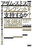 アダム・スミスはブレグジットを支持するか?: 12人の偉大な経済学者と考える現代の課題