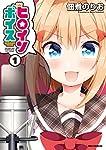 ヒロインボイス (1) (REXコミックス)