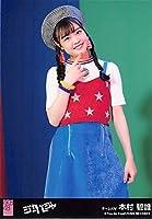【本村碧唯】 公式生写真 AKB48 ジャーバージャ 劇場盤 ぶっ倒れるまでVer.