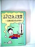 ふてくされ人生学―古典的生き方のすすめ (1972年) (現代教養文庫)