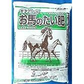 お馬のたい肥 20L お馬の堆肥 馬糞 馬ふん 薔薇などに 植木鉢 鉢 バラ ばら 薔薇 園芸 庭 ガーデニング