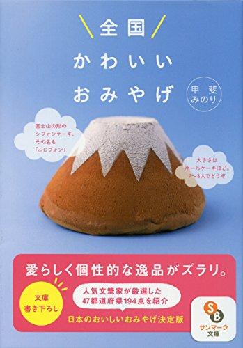 (文庫)全国かわいいおみやげ (サンマーク文庫)