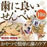 犬 無添加 国産 おやつ(歯の健康を考えた せんべい 10袋)
