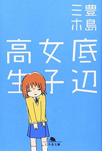 底辺女子高生 (幻冬舎文庫)