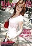 Tokyo流儀 68 [DVD]