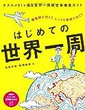 はじめての世界一周 (PHPビジュアル実用BOOKS)