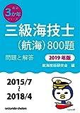 三級海技士(航海)800題 問題と解答【2019年版】(収録・2015年7月~2018年4月) (最近3か年シリーズ3)