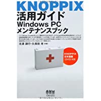 KNOPPIX活用ガイド―Windows PCメンテナンスブック