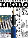 mono (モノ) マガジン 2012年 3/16号 [雑誌]