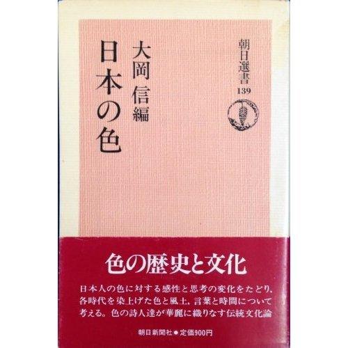 日本の色 (朝日選書)の詳細を見る