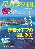 ハワイスタイル 28 (エイムック 2313)