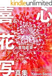 心が喜ぶ花の喜怒哀楽写真集 心を癒す!!