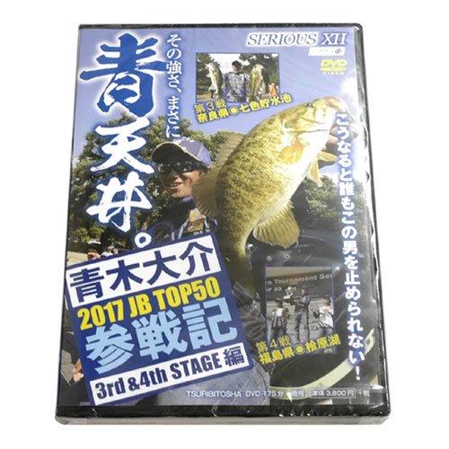 【DVD】 つり人社 シリアス12 青木大介 2017 JB...