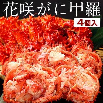 花咲がに甲羅盛り 4個セット[K-13]北海道産 貴重 花咲...