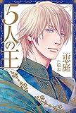 5人の王【イラスト入り】 (ダリア文庫e)