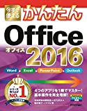 今すぐ使えるかんたん Office 2016