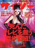 サイゾー 2012年 01月号 [雑誌] 画像