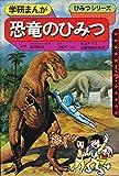 恐竜のひみつ (学研まんが)