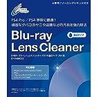 CYBER ・ ブルーレイレンズクリーナー パワフル湿式タイプ( PS4 / PS3 用)