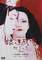 娘道成寺 蛇炎の恋【特別版】 [DVD]
