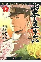 聯合艦隊司令長官 山本五十六 上 (愛蔵版コミックス) コミック