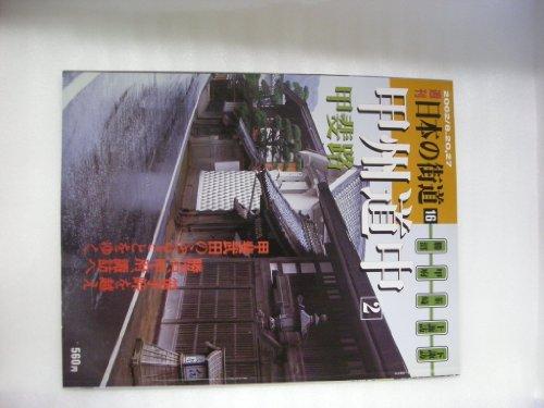 週刊 日本の街道(16)甲州道中2 甲斐路