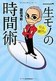 京大・鎌田流 一生モノの時間術