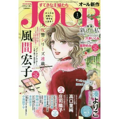 Jour(ジュール)すてきな主婦たち2018年1月号[雑誌]